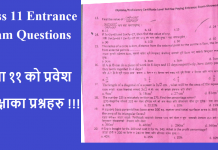 Class 11 Entrance Exam Questions