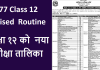 2077 Class 12 Revised Routine