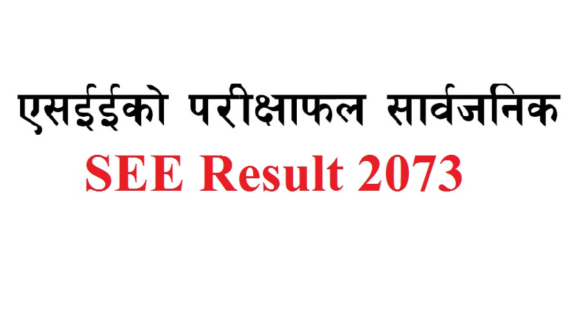 see result 2073