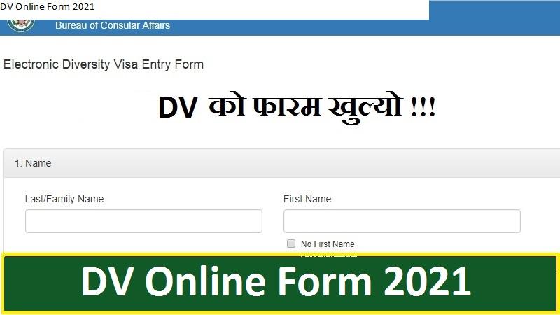 DV Online Form 2021