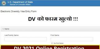 DV 2021 Online Registration