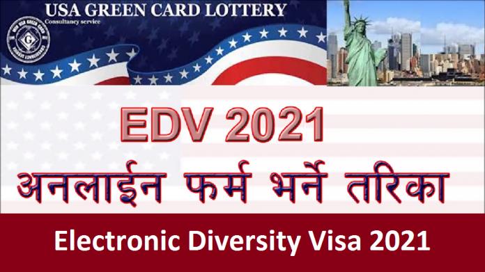 Lottery visa 2021