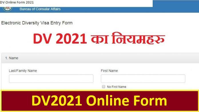 DV2021 Online Form