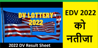 2022 DV Result Sheet