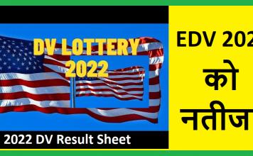 2022 DV Result Sheet