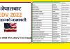 4050 Won 2022 DV Lottery