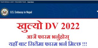 DV 2022 Registration Date Announced