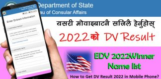 How to Get DV Result 2022