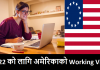 US Working Visa for 2022