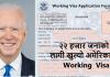 22000 Working Visa for USA