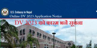 Online DV 2023 Application Notice