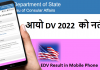 EDV Result in Mobile Phone