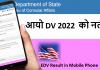 EDV Result in Mobile Phone