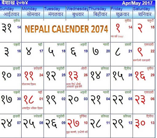 Nepali Calendar 2020 NEPALI CALENDAR   GBS Note
