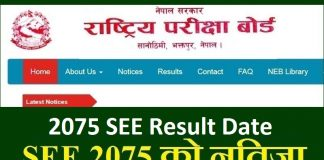 2075 SEE Result Date
