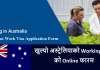 Australian Work Visa Application Form