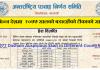 2077 Dashain Auspicious Saait in Different Countries