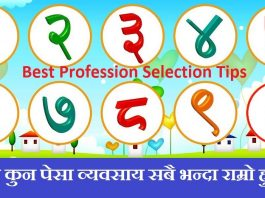 Best Profession Selection Tips