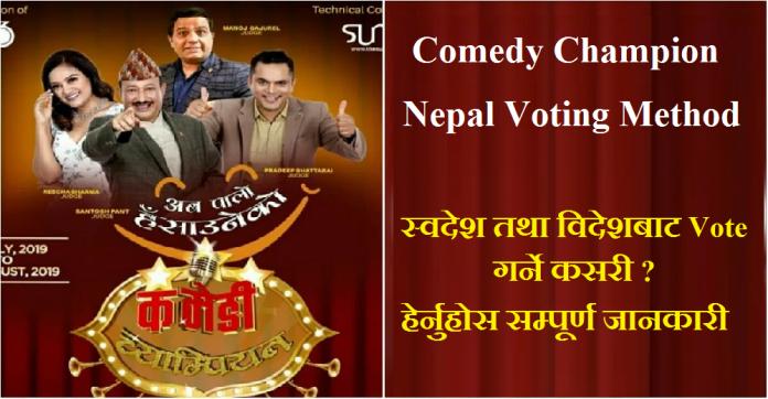Comedy Champion Nepal Voting Method