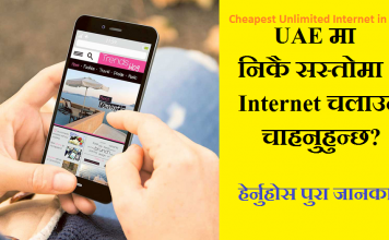 Cheapest Unlimited Internet in UAE