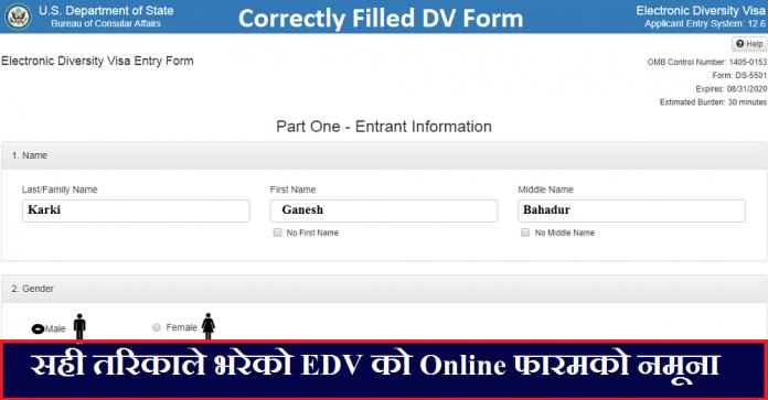 Correctly Filled EDV Form