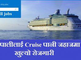 Cruise Ship Jobs for Nepali