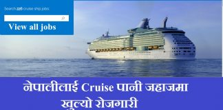 Cruise Ship Jobs for Nepali