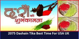 2075 Dashain Tika Best Time