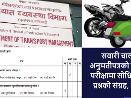 Nepal Driving License Examination Questions
