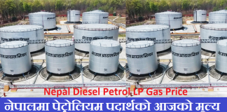 Nepal Diesel Petrol LP Gas Price