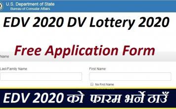 EDV 2020 DV Lottery 2020 Free Application Form