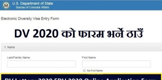 DV Lottery 2020 EDV 2020 Online Application Form