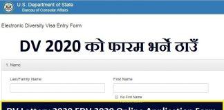 DV Lottery 2020 EDV 2020 Online Application Form