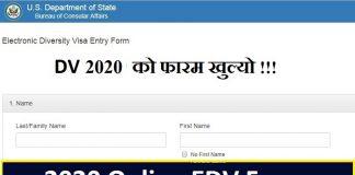 2020 Online EDV Form