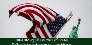 DV 2022 2023 Registration