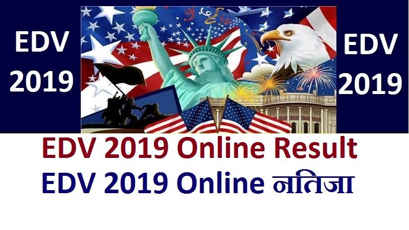 EDV 2019 Online Result