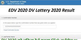 EDV 2020 DV Lottery 2020 Result