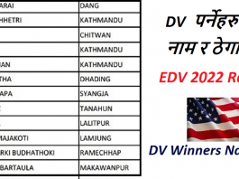 May 2021 EDV 2022 Result Date