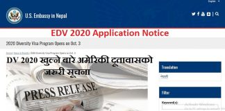 EDV 2020 Application Notice