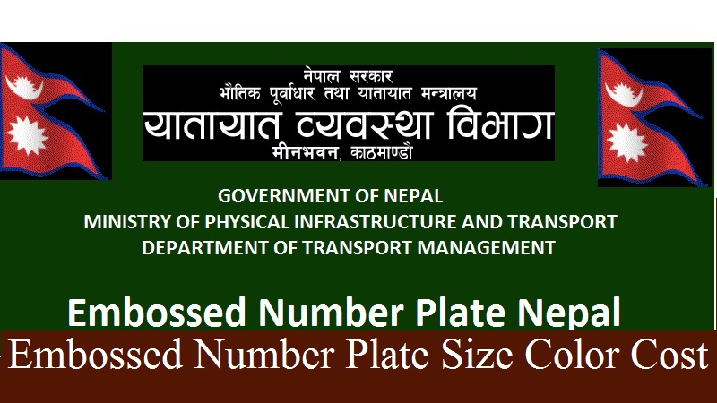 embossed number plate size color cost
