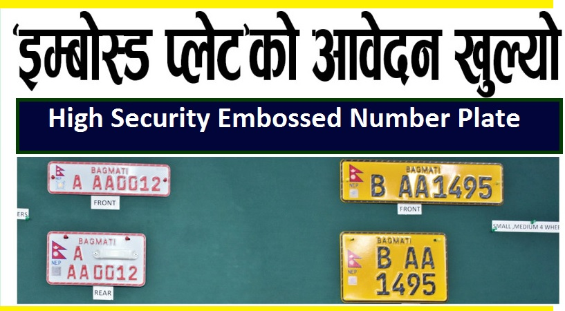 High Security Embossed Number Plate