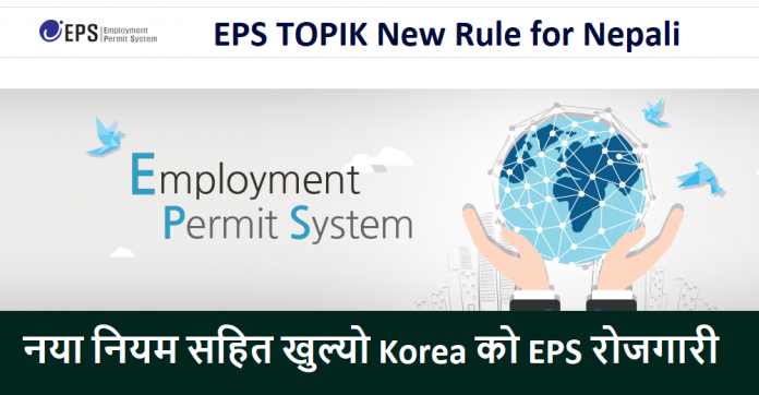 EPS TOPIK New Rule for Nepali