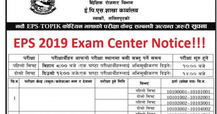EPS 2019 Exam Center