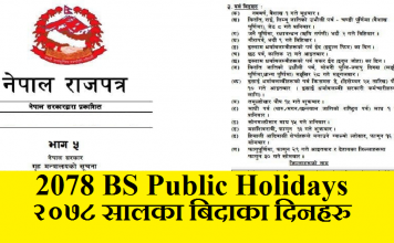 2078 BS Public Holidays