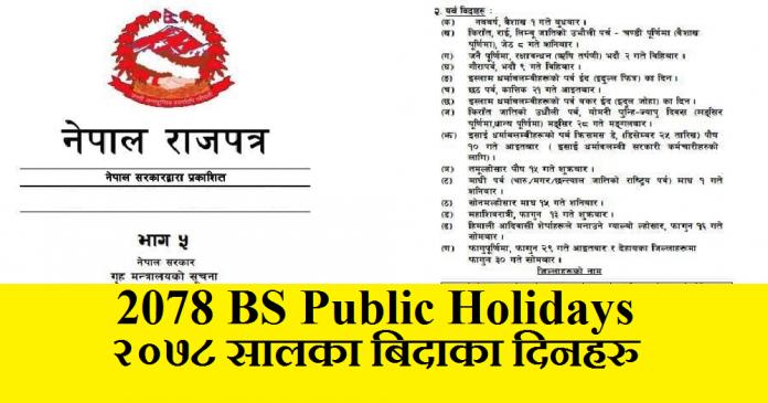 2078 BS Public Holidays