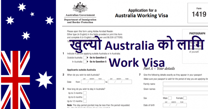 Australia Working Visa for Foreigners