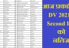 EDV 2021 Second List Result