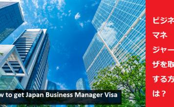 Japan Business Manager Visa