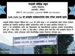 GBS Scholarship Exam 2076