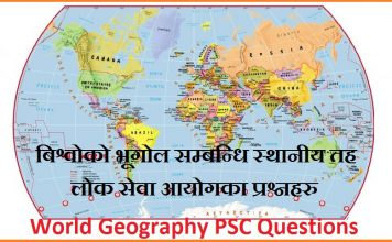 World Geography PSC Questions